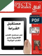 مجلة آفاق العلم - أبريل مايو 2010