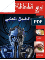مجلة آفاق العلم - سبتمبر أكتوبر 2009