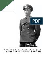 [L._Kruelov,_YU._Tepsurkaev]_Luchshy_as_Koreiskoi_(BookZZ.org).pdf
