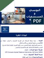 Les Tunisiens et les hôpitaux publics