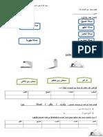 العبادات4.doc