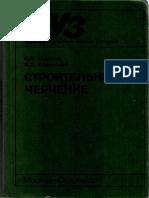 budasov_b_v_kaminskiy_v_p_stroitelnoe_cherchenie.pdf