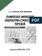 Kuznecova n v Dolzhenkova m v Graficheskoe Oformlenie Arhitektura