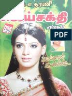 சொல்லாமல் சொல்லிவிடு by ஜெய்சக்தி