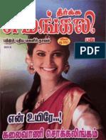 என் உயிரே by கலைவாணி சொக்கலிங்கம்