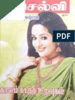 காலம் கடந்த உறவுகள் by மோகனா கணேஷ்ராஜ்