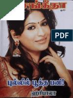 புல்லில் பூத்த பனி by ஹரிபாலா