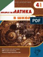 Математика в школе 2009 №04
