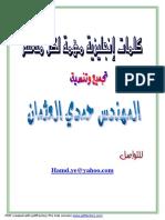مفردات انكليزية.pdf