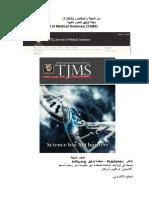 عن مجلة توفيق الطبية -Data TOFIQ Journal of Medical Sciences