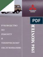 vnx.su-montero-1984-service-manual.pdf