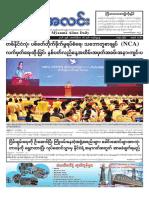 Myanma Alinn Daily_ 16 October 2016 Newpapers.pdf