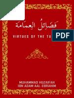 العمامة (Virtues of the Turban)