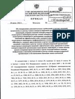Prikaz Mineco 419 Sostav Svedenij Reestra Ki 05102016