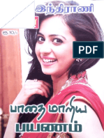 பாதை மாறிய பயணம் by சி வி இந்திராணி