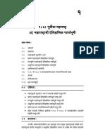 fyba-his-mar.pdf