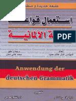 استعمال قواعد اللغة الألمانية