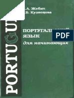 Portugalsky Yazyk Dlya Nachinayuschikh Zhebit