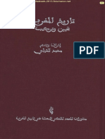 tarikhalmaghrib-140401165817-phpapp01