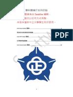 學科題庫打包列印版.pdf
