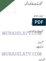 Sabi Ki Jannay Ki Batain