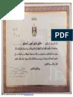 شهادة تقديرية - دكتور هاني عزيز أمين.pdf