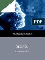 الذاكرة.pdf