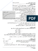 سلسلة تمارين في العلوم الفيزيائية للسنة الثالثة ثانوي.doc