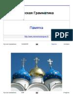 Grammaire Russe en Francais