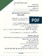 Sujet Math Bac Math 2010