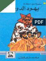 يهود الدونمة.pdf