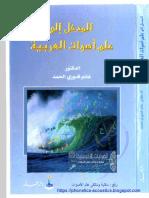 المدخل إلى علم أصوات العربية ـ غانم قدوري الحمد ـ مكتبة وملتقى علم الأصوات