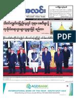 Myanma Alinn Daily_ 17 October 2016 Newpapers.pdf
