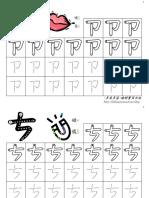 ㄅㄆㄇ練習簿(初級下)