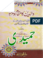 Shadi Ka Anmol Tohfa Book
