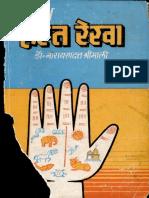 Hast Rekha Gyan Book In Pdf Download