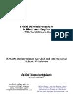 Damodarastakam in English and Devagari