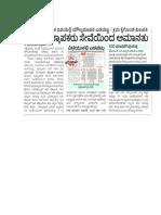 Vtu News - Teacher Suspended