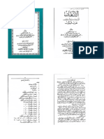 Kitab Al Ithqon Jawa Pegon