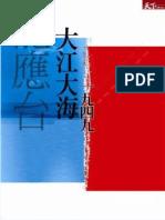 大江大海1949(插图版)
