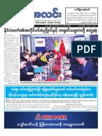 Myanma Alinn Daily_ 18 October 2016 Newpapers.pdf