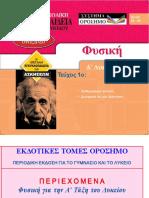 1ο τευχος.pdf