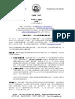 Supervisor Tang October Newsletter (Chinese).pdf