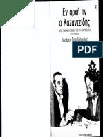 En arxh in o Kazandzidis