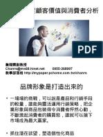 創造顧客價值與創造消費者需求-消費者行為-詹翔霖教授.pptx