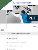 Принципы Построения Систем Электропитания Постоянного Тока