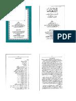 Kitab al ithqon jawa pegon.pdf
