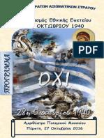 Ekdilosi 28hs -Programme 2016