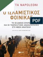 O Islamistikos Phoinikas. to is - Loretta Napoleoni