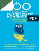 Makarski_D._100_sposobov_uskorit_computer.pdf
